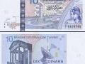 10 динаров 2005 года