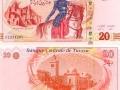 20 динаров 2011 года