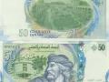 50 динаров 2011 года