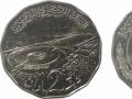 Два динара