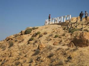 Экскурсия в Сахару в Тунисе-6
