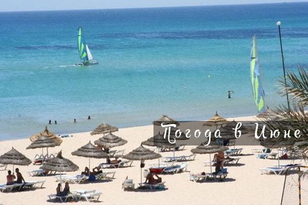Погода в тунисе в июне
