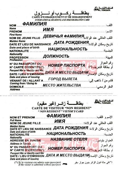 миграционная карта тунис как заполнять