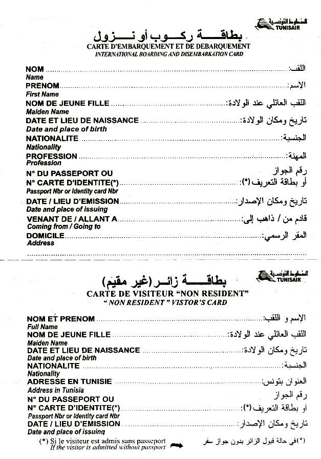 Миграционная карта туниса: образец заполнения, как заполнить.