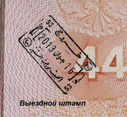 виза туниса