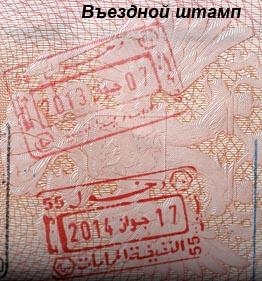 виза въездной штамп тунис